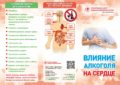 Icon of 01 • Буклет «Влияние алкоголя на сердце» • CURV 1