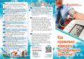 Icon of 03 • Буклет «Как правильно измерять артериальное давление» • CURV 1