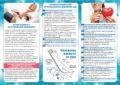 Icon of 03 • Буклет «Как правильно измерять артериальное давление» • CURV 2
