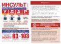 Icon of 06 • Буклет «Вместе против мозгового инсульта» • CURV 2