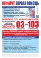 Icon of 013 • Инфаркт- плакат А1 • CURV
