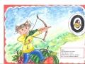 Никита, 10 лет,  МБОУ «СОШ №15», Вельский район
