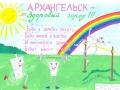 Руслан, 12 лет, МБОУ «СОШ №9» г.Архангельск