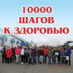 """Акция """"10 000 шагов к здоровью"""", 3 июня 2017"""