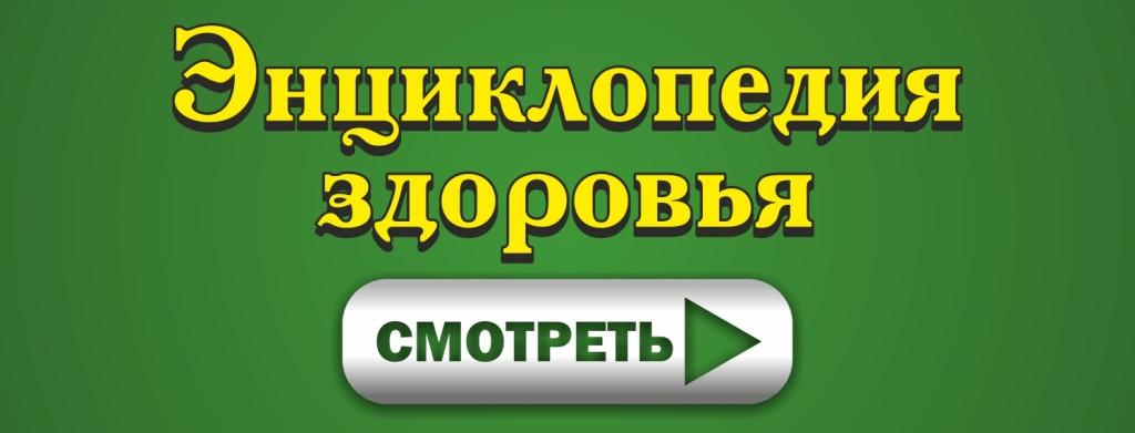 Энциклопедия здоровья2