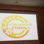 """Открытие класов """"Здоровый стиль"""" в школе № 77 (6 октября 2016 г.)"""
