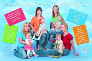 Призывный плакат МАМЫ и ДЕТИ-txt