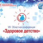 """28 октября 2017 - конференция """"Здоровое детство"""""""