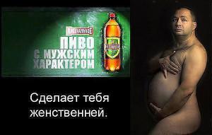 пиво-2