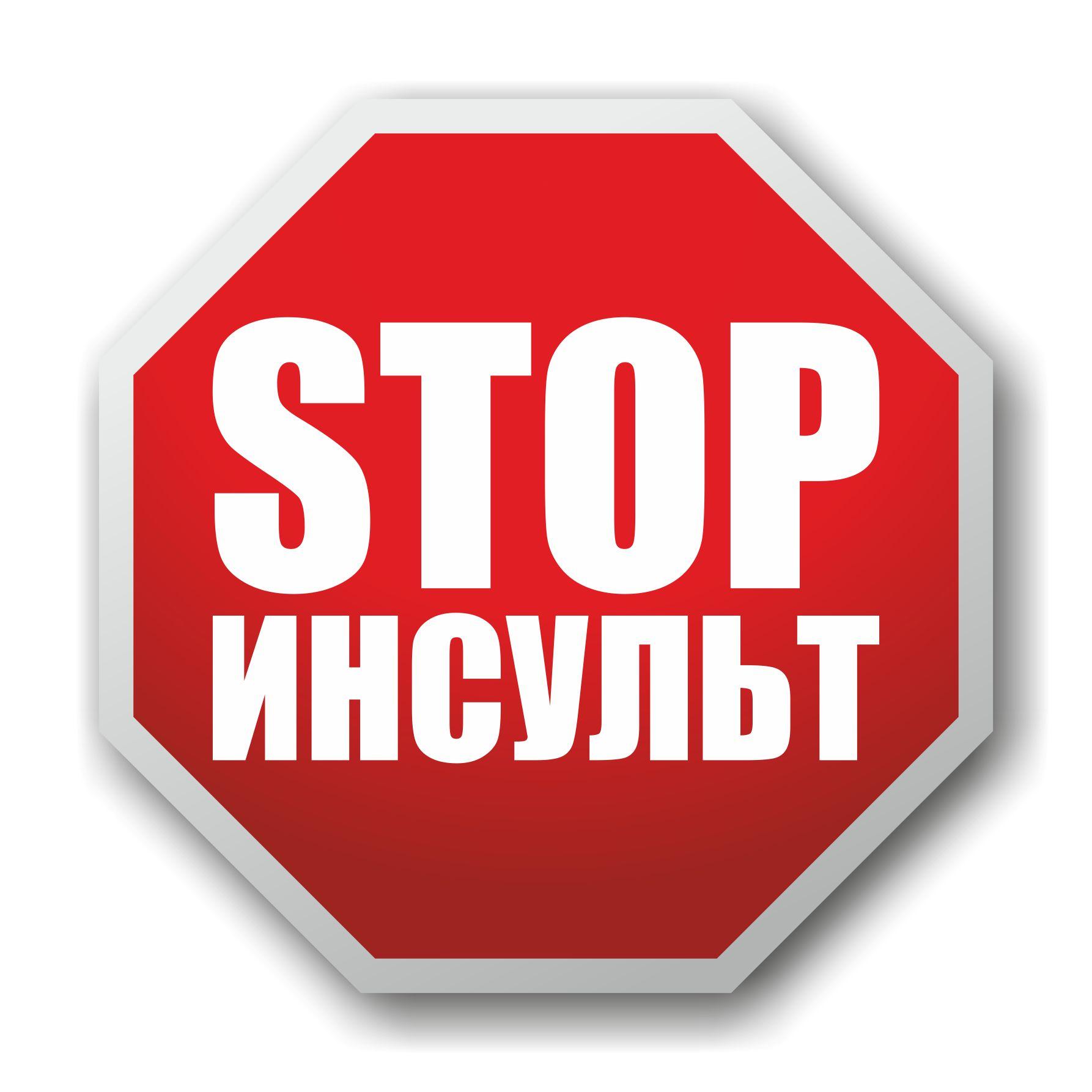 stop инсульт