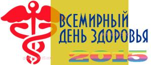 vsemyriy-den-zdorovia-2015