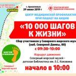 10 000 ШАГОВ К ЖИЗНИ 06.07.2019
